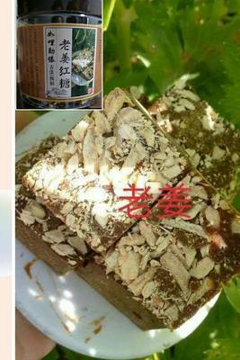 云南省西双版纳傣族自治州勐海县姜味红糖