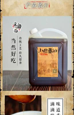 河南省驻马店市平舆县石磨花生油