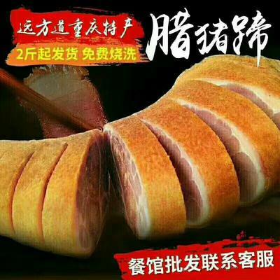 重庆巫山县重庆腊肉 袋装