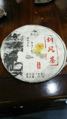 云南省西双版纳傣族自治州勐腊县普洱生茶 一级 盒装