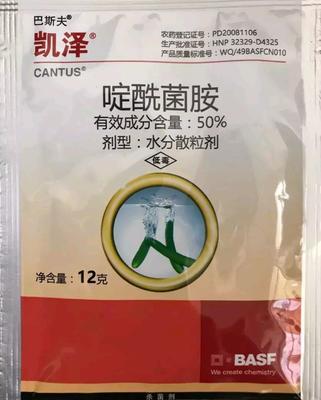 这是一张关于啶酰菌胺  颗粒剂 袋装 低毒 巴斯夫凯泽灰霉病杀菌的产品图片