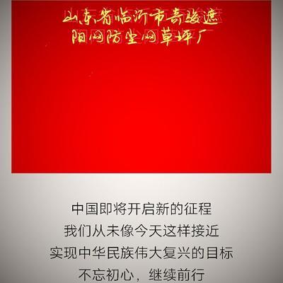 山东省临沂市兰山区遮阳网 6针