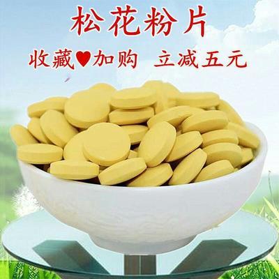 云南省昆明市官渡区松花粉 纯压片破壁食用