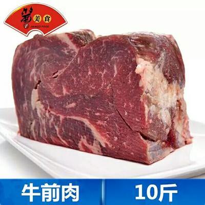 江西省九江市永修县牛前肉 生肉