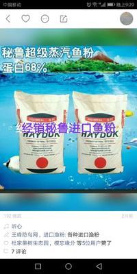 这是一张关于鱼粉 的产品图片
