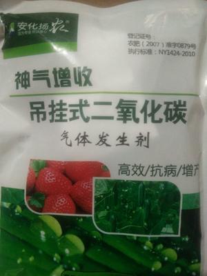这是一张关于蔬菜病虫害防治 的产品图片