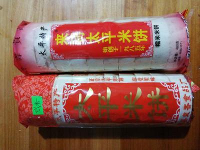 广西壮族自治区梧州市苍梧县米饼 3-6个月