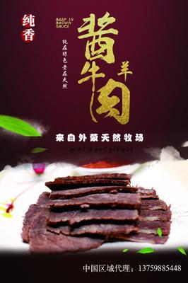 陕西省西安市临潼区牛肉类 熟肉