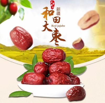 这是一张关于新疆红枣 特级 的产品图片