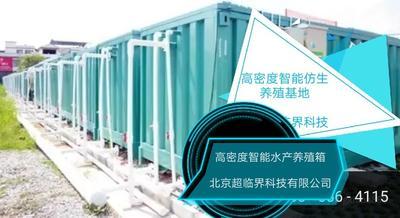 河北省张家口市宣化区集装箱水产养殖箱