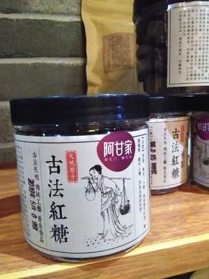 江西省抚州市广昌县玫瑰红糖