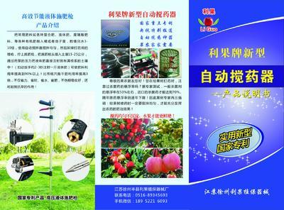 江苏省徐州市丰县肥料搅拌机