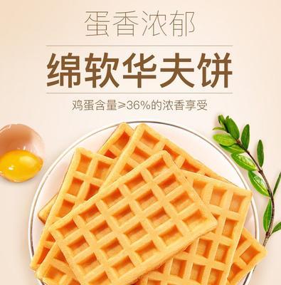 河北省邢台市宁晋县饼干类 3-6个月