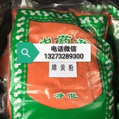 这是一张关于雄药材黄粉 干 的产品图片