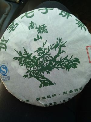 云南省西双版纳傣族自治州勐海县普洱生茶 特级 散装