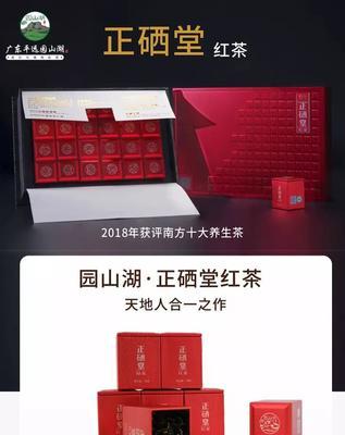 广东省梅州市平远县正硒堂红茶 特级 礼盒装