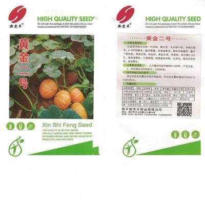 这是一张关于贝贝南瓜种子 85% 的产品图片