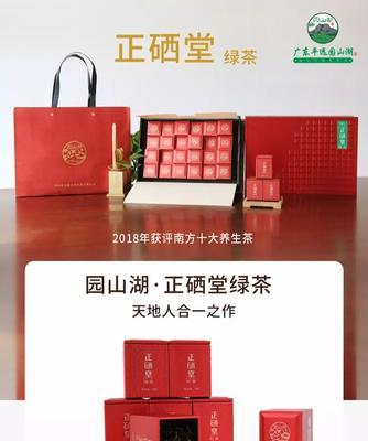 广东省梅州市平远县正硒堂绿茶 特级 礼盒装