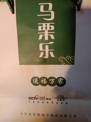 这是一张关于马勃  马栗乐。的产品图片
