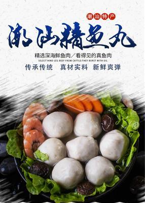 这是一张关于鱼丸 的产品图片