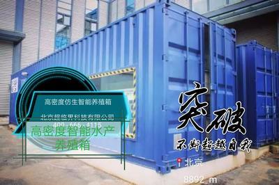 这是一张关于养殖设备 集装箱水产养殖箱的产品图片