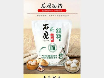 山东省济宁市汶上县石磨面粉