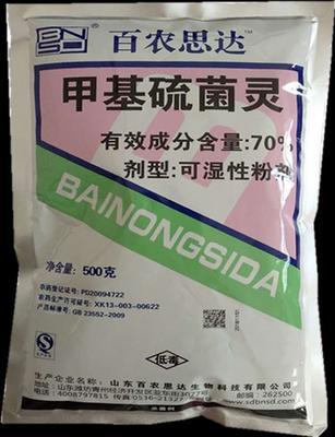 这是一张关于甲基硫菌灵 可湿性粉剂 袋装 低毒 的产品图片