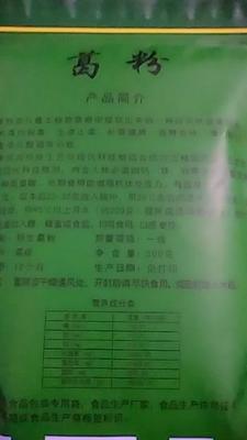 湖南省长沙市长沙县葛根粉 18-24个月
