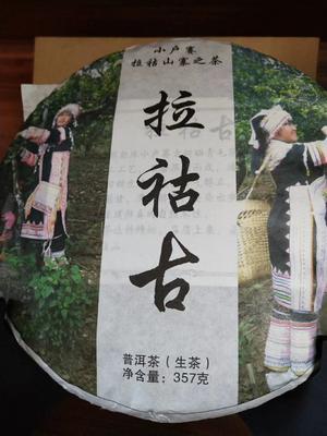 云南省临沧市临翔区小户赛 特级 袋装