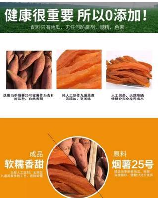山东省临沂市临沭县烟薯25干 1年 条状 袋装