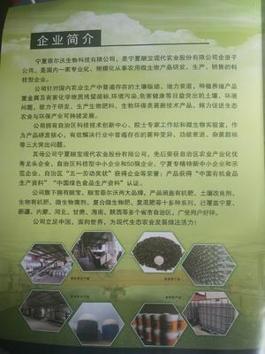 这是一张关于有机肥 的产品图片
