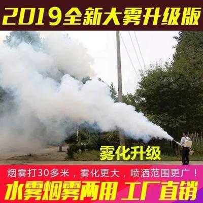黑龙江省佳木斯市汤原县烟雾弥雾机
