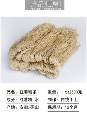 山西省运城市芮城县红薯淀粉