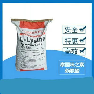 这是一张关于混合型饲料添加剂  赖氨酸的产品图片