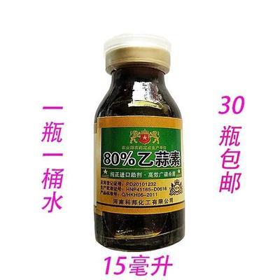 山东省临沂市兰山区河南科邦乙蒜素  80%乳油杀菌剂包邮