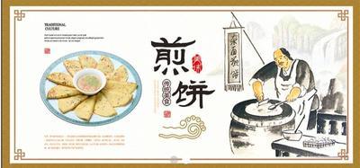 山东省临沂市蒙阴县煎饼 1个月