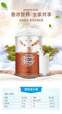 云南省红河哈尼族彝族自治州建水县羊奶粉 12-18个月 养羊啦纯羊奶粉
