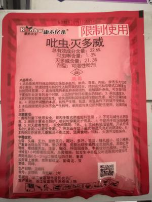 河南省郑州市金水区吡虫啉  可湿性粉剂 袋装 低毒 吡虫灭威200克