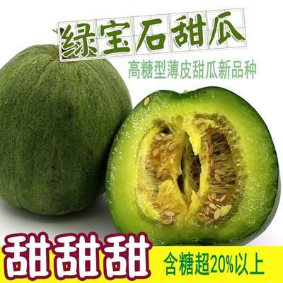山东省淄博市临淄区绿宝石甜瓜种子 常规种(大田用种) ≥85%