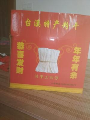 福建省三明市尤溪县纯米米线