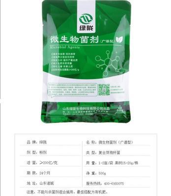 这是一张关于生物菌肥发酵剂  微生物菌剂的产品图片