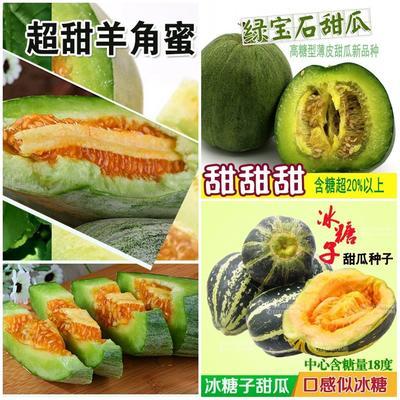 山东省淄博市临淄区羊角蜜甜瓜种子  常规种(大田用种) ≥85% 2份起包邮