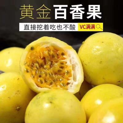 江苏省苏州市相城区黄金百香果 50 - 60克