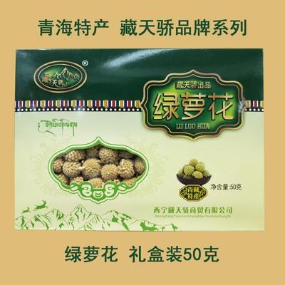 青海省西宁市城东区绿萝花茶 特级 礼盒装