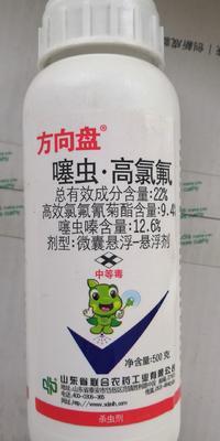 这是一张关于噻虫高氯氟  悬浮剂 瓶装 中毒 22%方向盘500克的产品图片