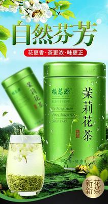 江苏省南京市雨花台区茉莉花茶 一级 罐装