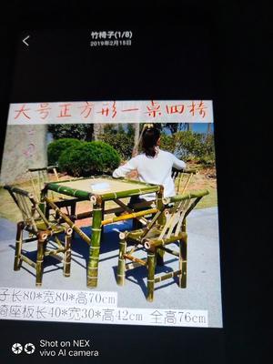 福建省厦门市集美区竹椅