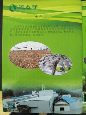 贵州省黔西南布依族苗族自治州兴义市芭蕉芋淀粉