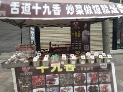 陕西省渭南市华县调味料舌道十九香