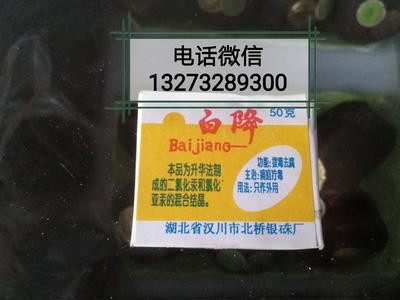 这是一张关于白降药用丹白降 干 的产品图片